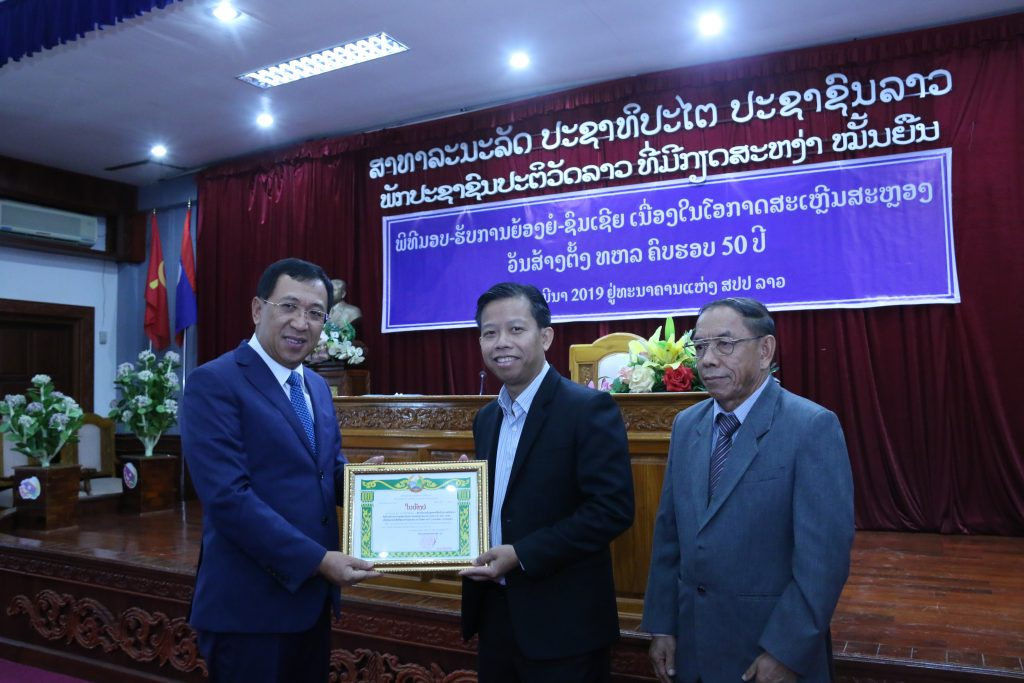 EMI received recognition award from Bank of Lao PDR